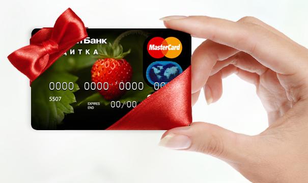 Банковские карты в подарок 33