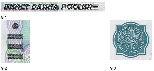 Изображение - Проверка рублевых банкнот на подлинность Pic_9_1_2_3_1000_2010