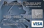 Кредитная классическая карта Русский Стандарт Классик