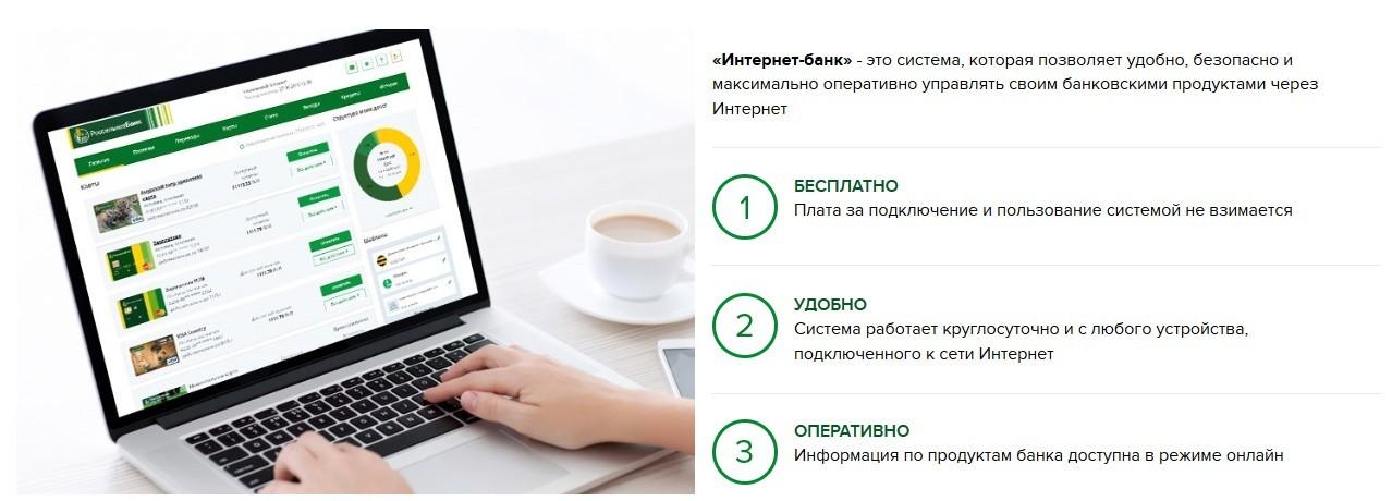 Изображение - Что такое онлайн банкинг chto-takoe-internet-banking-1