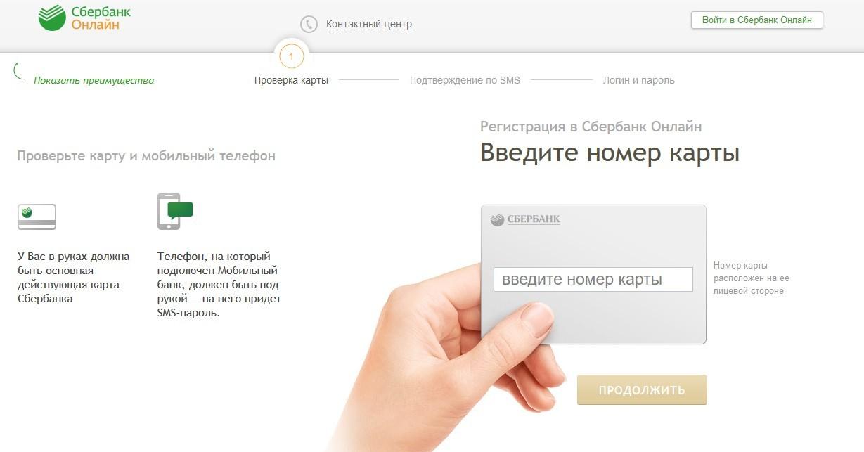 Изображение - Что такое онлайн банкинг chto-takoe-internet-banking-3
