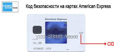 код безопасности American Express