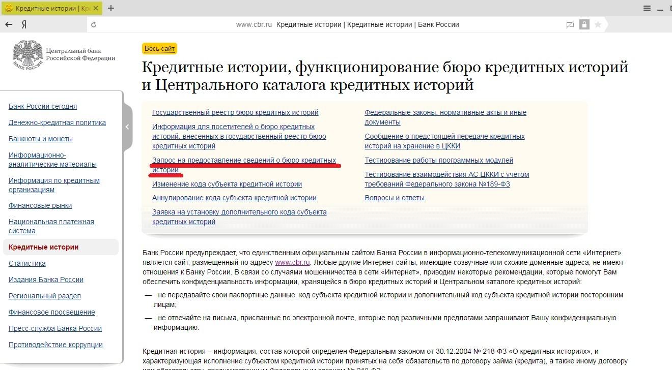 Центральный каталог кредитных историй центрального банка россии можно ли платить долг коллекторам частями
