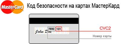 что значит код безопасности банковской карты