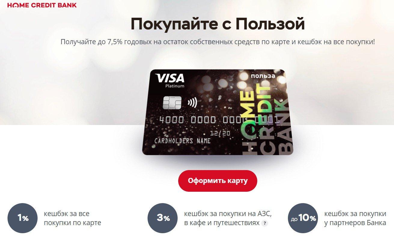 Кредит 10 тыс на карту