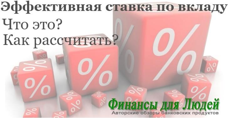 Эффективная ставка по вкладу
