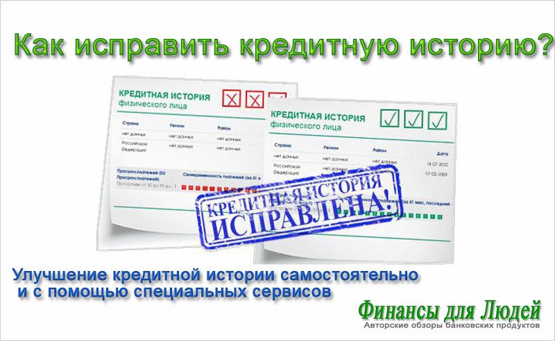 Исправить кредитную историю Коптево трудовой договор Нагорная