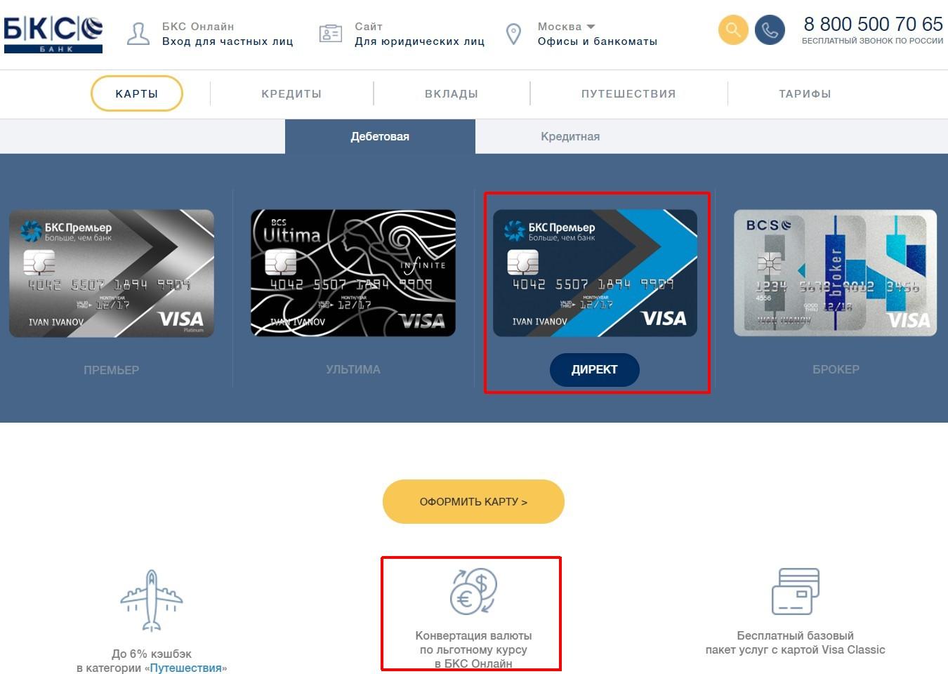 Відділення, банкомати та партнери по Україні - UKRSIBBANK