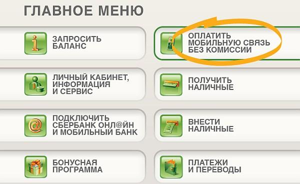 Изображение - Оплата мобильного с банковской карточки сбербанка kak-popolnit-telefon-s-karty-sberbanka(bankomat)-7