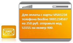 Сбербанк оплата мобильного телефона
