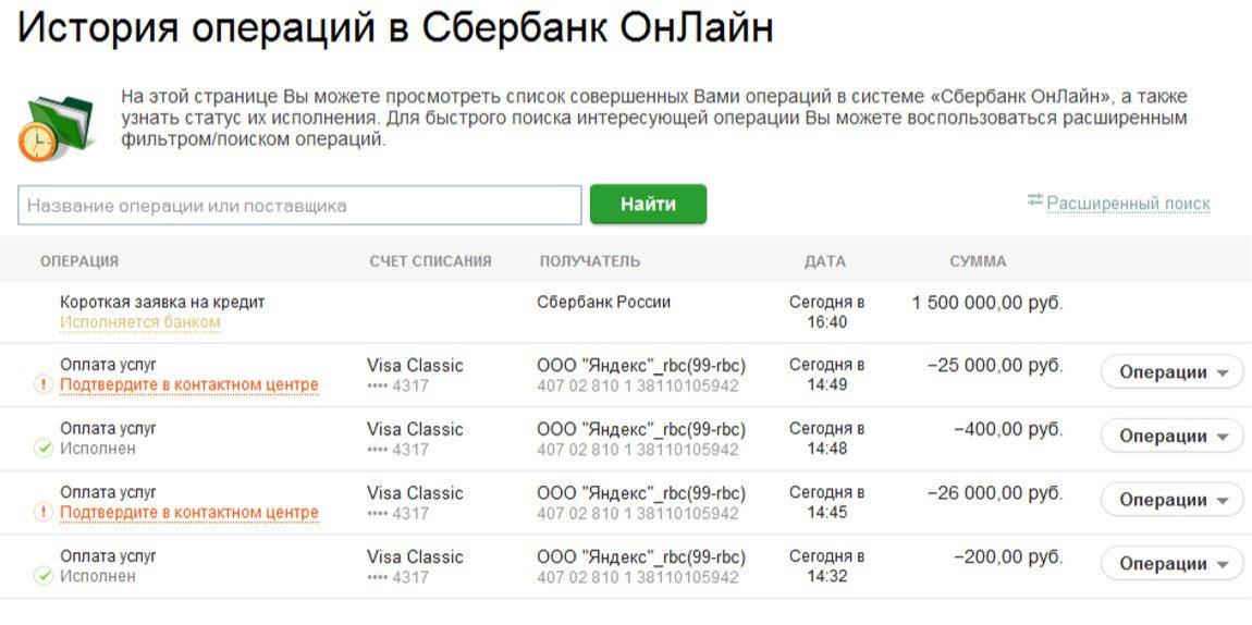 Изображение - Сбербанк можно ли вернуть переведенные деньги kak-vernut-oshibochnyi-plateg-sberbanka