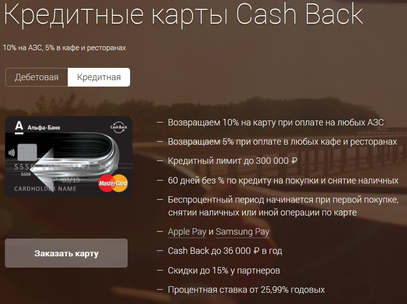 кэшбэк ВТБ24 зарплатной карты, отзывы