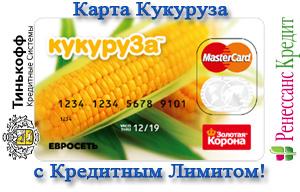 Кредитная карта кукуруза в евросети