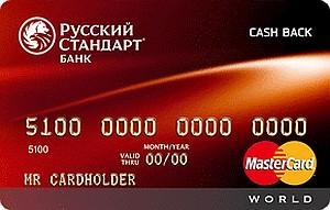 банк русский стандарт кэшбэк азс меркам
