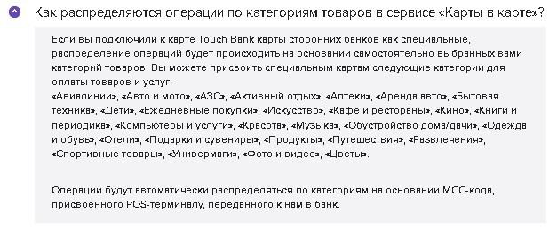 Карта Touch Bank (Тач Банка)