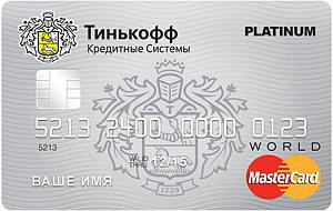 Получить кредитную карту тинькофф