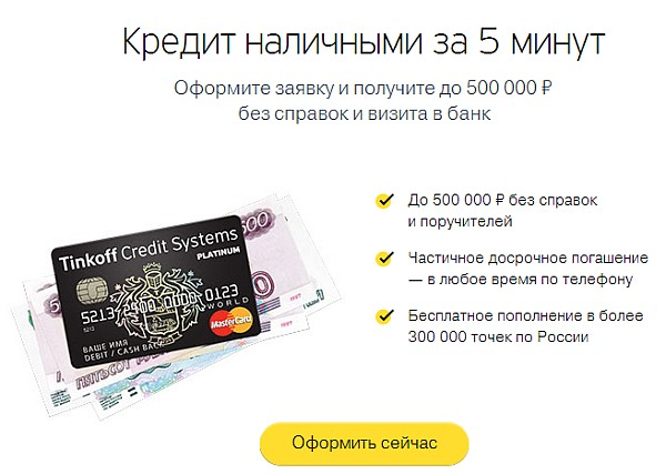 Райффайзенбанк кредиты - нет