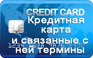 Кредитная карта кредитка