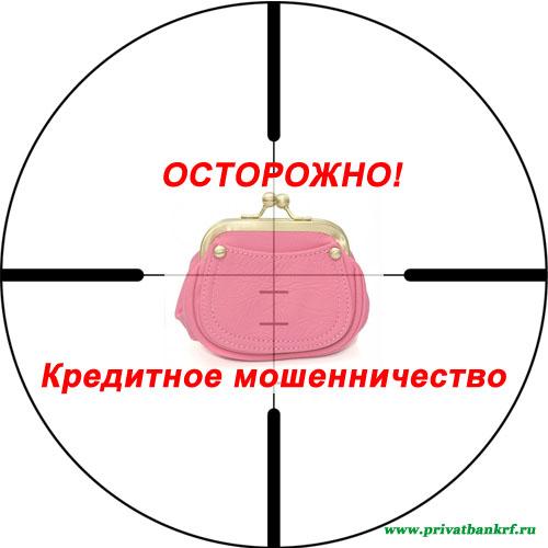 Изображение - Мошенники помощь в получении кредита kreditnoe-moshennichestvo