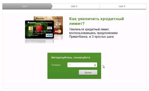 увеличение кредитного лимита 4