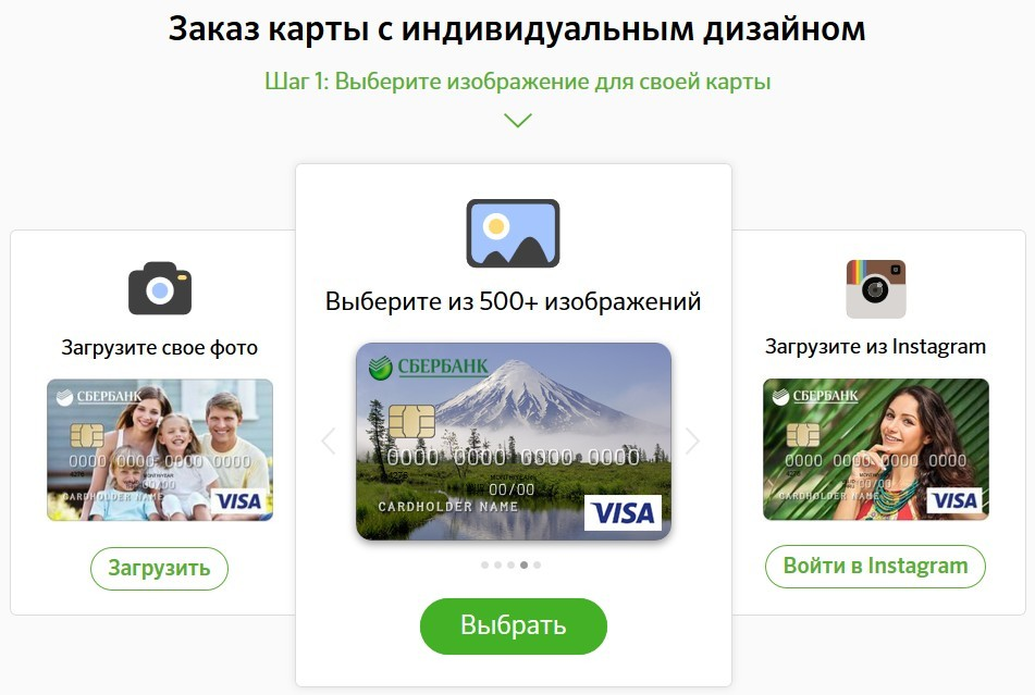 Изготовление карты сбербанка с индивидуальным дизайном
