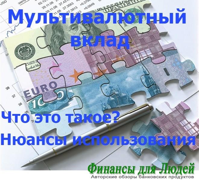 Что такое конвертация валюты простыми словами forex объем 0 01
