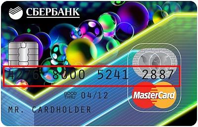 образец номера карты сбербанка