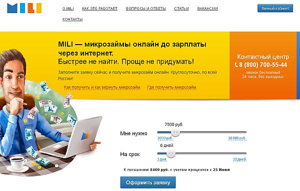 Микрозайм мили онлайн заявка