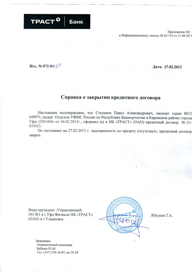 мтс банк бланк справка по форме банка - ilya-muromec.ru