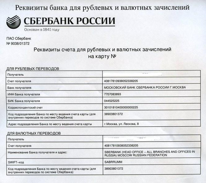 Изображение - Что входит в банковские реквизиты rekvizity-scheta