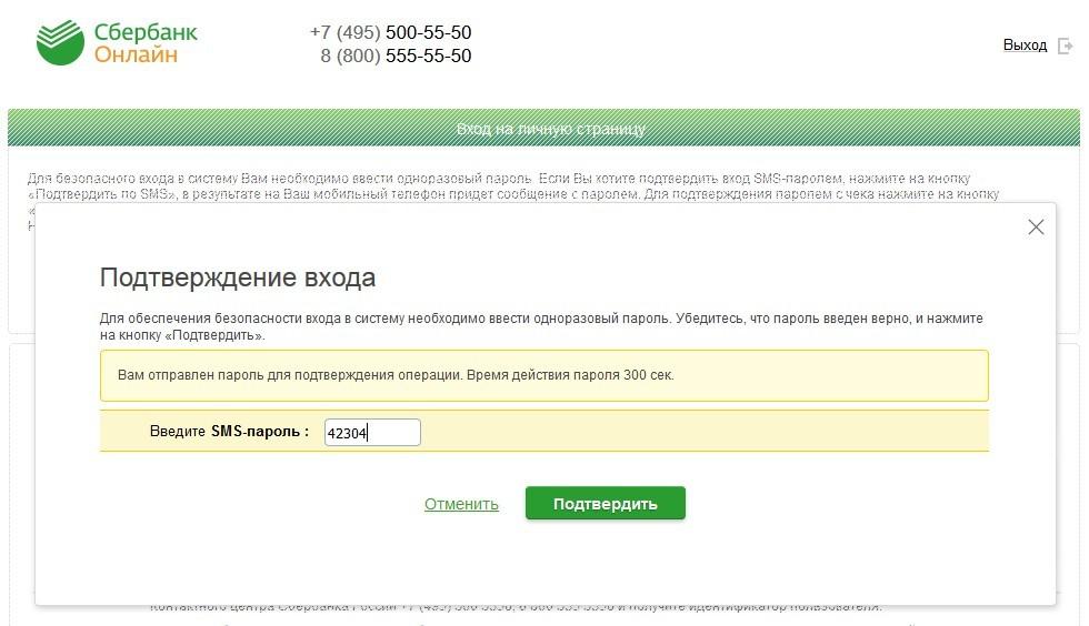 Как зайти сбербанк онлайн личный кабинет, трахнул русскую девушку во время массажа