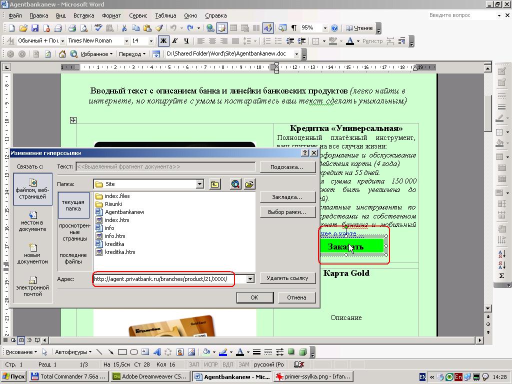 Как сделать сноску в 2003 ворде сделать