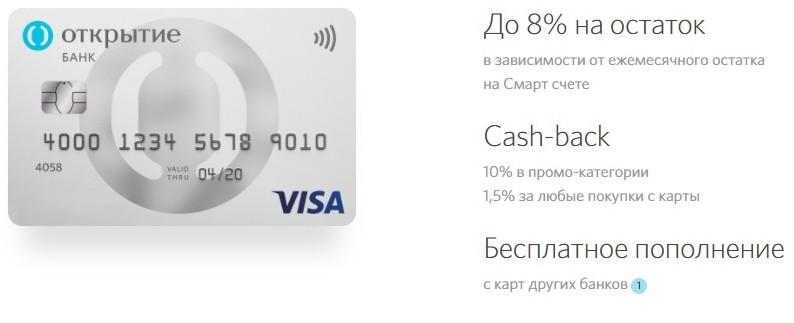 Смарт карта банка Открытие