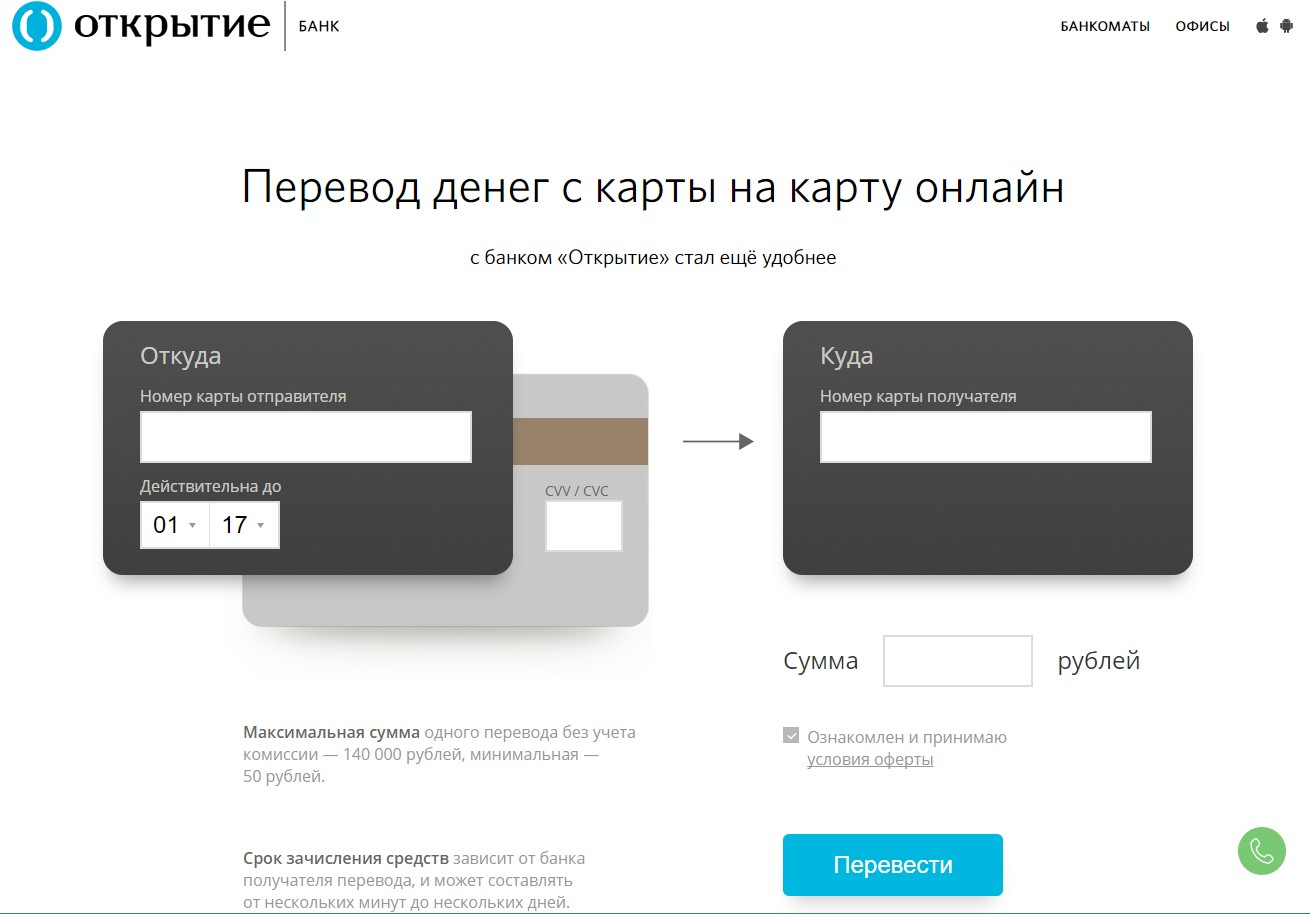 Перевод на карту Сбербанка при помощи мобильного телефона через SMS 3