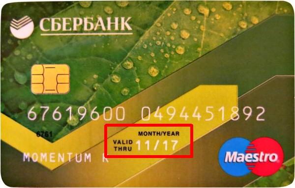 Изображение - Что такое срок действия карты сбербанка srok-deystviya-karty-sberbanka