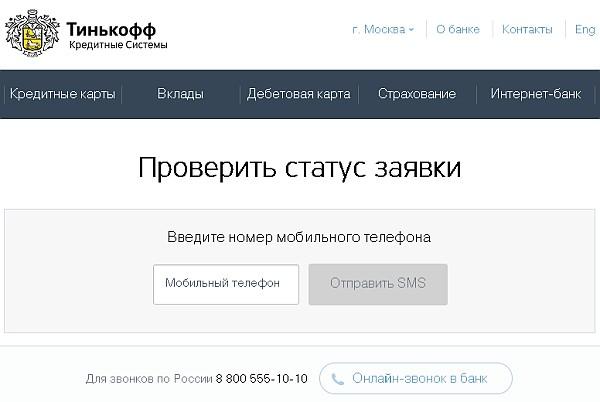 Узнать статус заявки тинькофф банк