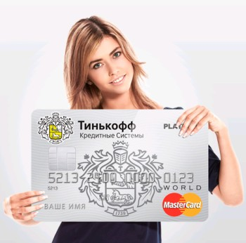 Кредитная карта Тинькофф Платинум в подробностях, Финансы для Людей