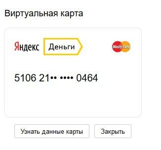 Виртуальная карта Яндекс.Денег