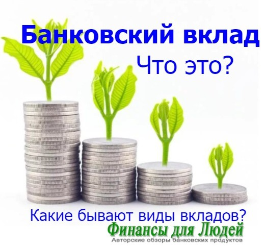 Изображение - Банковский вклад vklad-chto-eto-takoe